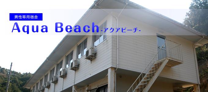 アクアビーチ